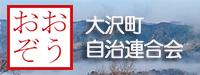大沢町自治連合会